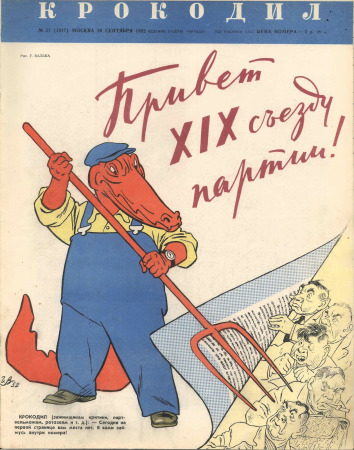 Krokodil 1952 Issue 27 Cover
